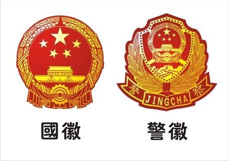Police Badge Logo Emblem Free CDR Vectors Art