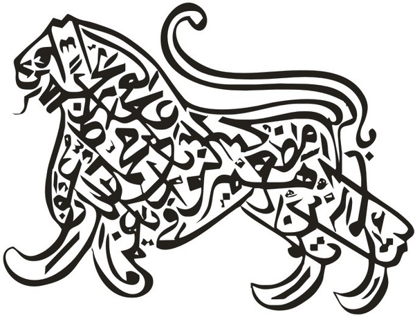 Ottoman Calligraphy – Lion Free CDR Vectors Art