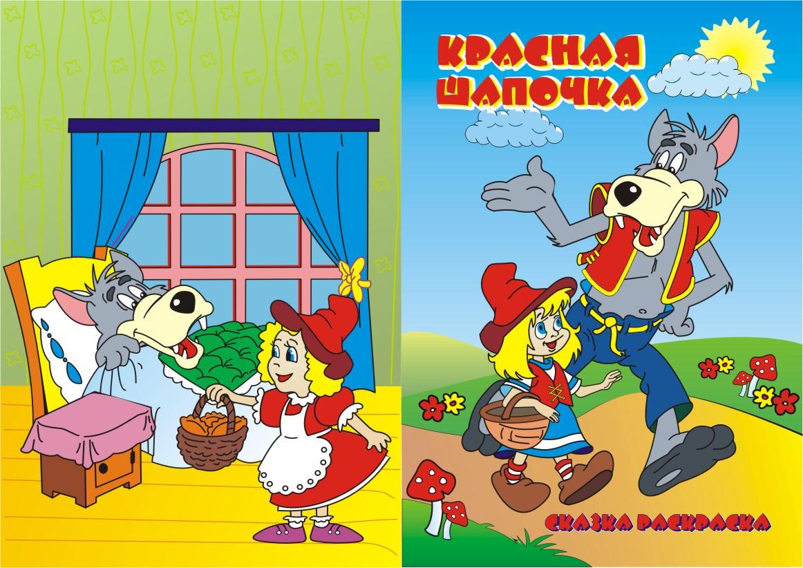 Classic Characters Clip Art Red Riding Hood Free CDR Vectors Art