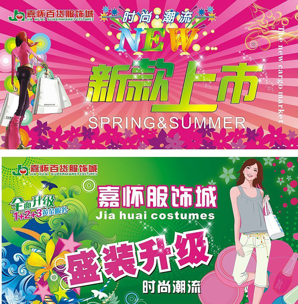 Fashion Advertising Background Colorful Spring Flowers Free CDR Vectors Art