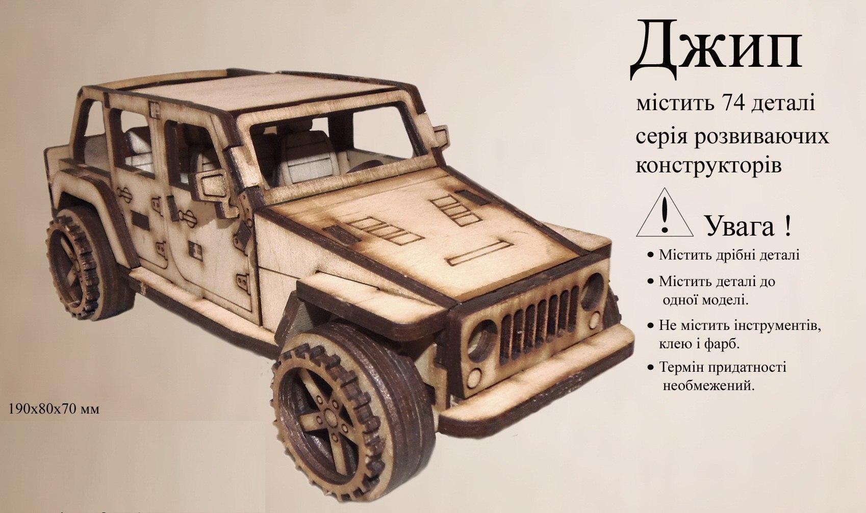 Jeep 3D Puzzle Free CDR Vectors Art