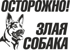 Ostorozhno Zlaya Sobaka Free CDR Vectors Art