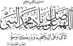 Islamic Calligraphy Durood Shareef Free CDR Vectors Art