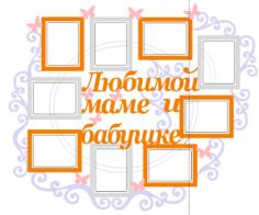 Ramochki Free CDR Vectors Art