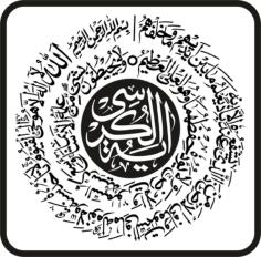 Ayatul Kursi Islamic Calligraphy Free CDR Vectors Art