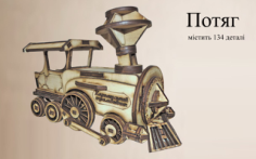 Locomotive Laser Cut Model Kit Free CDR Vectors Art