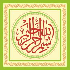 Bismillah Caligraphy Free CDR Vectors Art