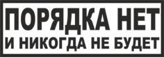 Poryadka Net I Ne Budet Free CDR Vectors Art