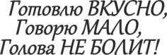 Gotovlyu Vkusno Free CDR Vectors Art