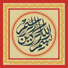 Bismilla Shareef Islamic Wall Art Canvas Free CDR Vectors Art