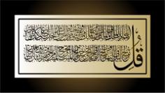 Quran Surah Islamic calligraphy Free CDR Vectors Art
