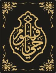 Islamic Vector Ya Hayyu Ya Qayyum Free CDR Vectors Art