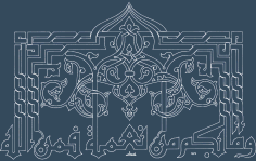 Islamic Calligraphy Free DXF File
