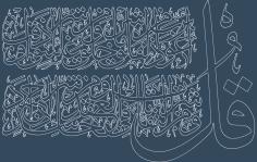 Qul Shareef Free DXF File