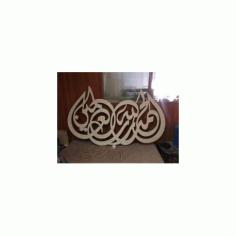 Alhamdolillah Free DXF File