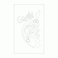 Islamic Ya Hayyu Ya Qayyum Free DXF File