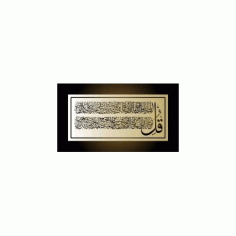 Quran Surah Islamic Calligraphy Free DXF File