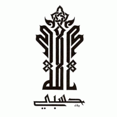 Arabic Calligraphy Free DXF File