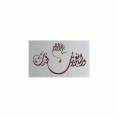 Islamic Calligraphy 23 Free DXF File