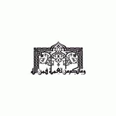Islamic Calligraphy 65 Free DXF File