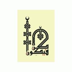 Islamic Art Arabic Font Free DXF File