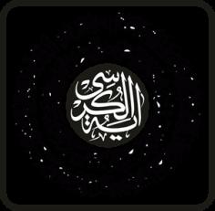 Ayat Ul Kursi Islamic Calligraphy Logo Free CDR Vectors Art