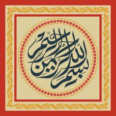 Bismillah Caligraphy Logo Free CDR Vectors Art