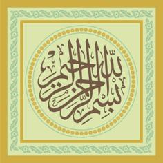 Bismillah Calligraphy Logo 23 Free CDR Vectors Art