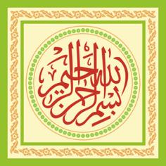 Bismillah Calligraphy Beautiful Logo Free CDR Vectors Art