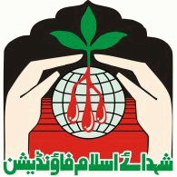 Shaheed E Islam Foundation Logo Free CDR Vectors Art