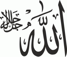 Allah Islamic Calligraphy Art Free DXF File