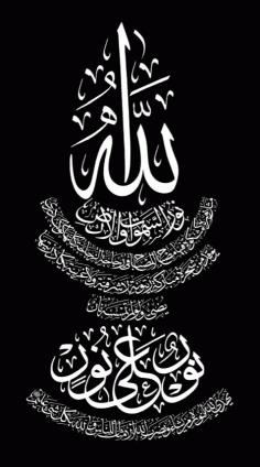 Ayat Kareema Arabic Calligraphy Art Free DXF File