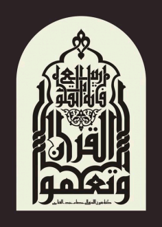 Kufic Islamic Calligraphy Art Free DXF File
