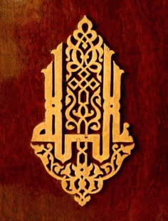 Laser Cut Arabic Calligraphy Free DXF File