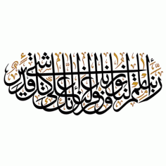 رَبَّنَا أَتْمِمْ لَنَا نُورَنَا وَاغْف Islamic Calligraphy Free DXF File