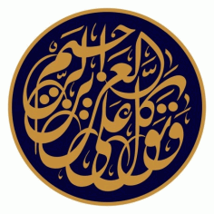 تَوَكَّلْ عَلَى الْعَزِيزِ الرَّحِيمِ Islamic Calligraphy Free DXF File