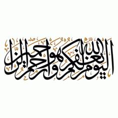 اليوم يغفر الله لكم وهو ارحم الراحمين Islamic Calligraphy Free DXF File