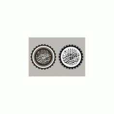 Art Islamic Calligraphy Bismillah Free DXF File