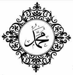 Muhammad (pbuh) Calligraphy Frame Decor Free DXF File