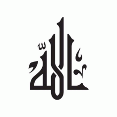 Ya Allah Calligraphy Free DXF File