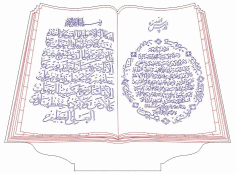 Islamic Calligraphy 3d Led Lamp Free CDR Vectors Art