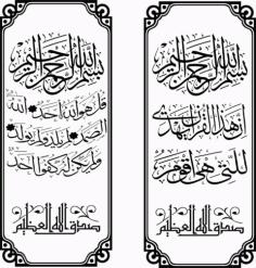Ayat E Qurani Islamic Calligraphy Free CDR Vectors Art