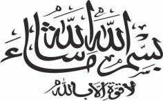 Bismillah Mashallah Calligraphy Free CDR Vectors Art