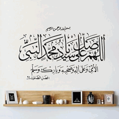 Darood Sharif Calligraphy Stencil Free CDR Vectors Art