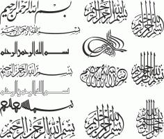 Islamic Calligraphy Bismillah Stencil Free CDR Vectors Art