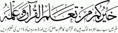 khair-o-kum ( Quran ) Islamic Calligraphy Stencil Free CDR Vectors Art