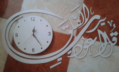 Laser Cut Quranic Wall Art Wooden Wall Clock قل أعوذ برب الفلق Free CDR Vectors Art