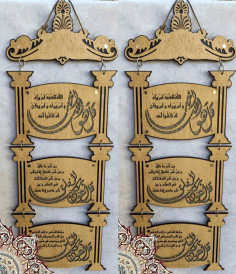 Laser Cut Islamic Wall Art Almuawithat المعوذات Free CDR Vectors Art