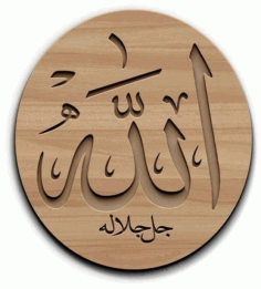 Allah Islamic Arabic Calligraphy Wood Free DXF File