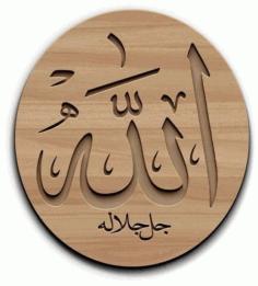 Allah Islamic Arabic Calligraphy Wood Free DXF File